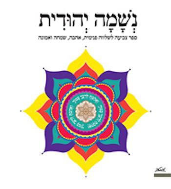 נשמה יהודית-ספר צביעה לשלווה פנימית