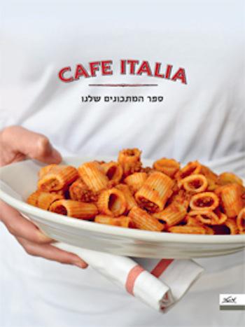 CAFE ITALIA קפה איטליה-ספר המתכונים שלנו
