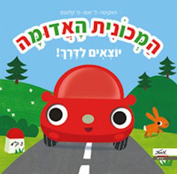 המכונית האדומה יוצאים לדרך!