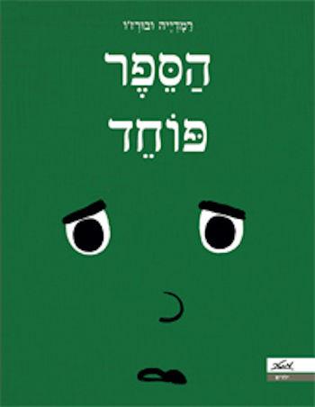 הספר פוחד - קרטון