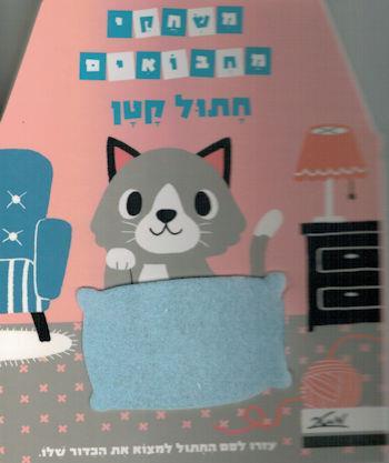 משחקי מחבואים-חתול קטן