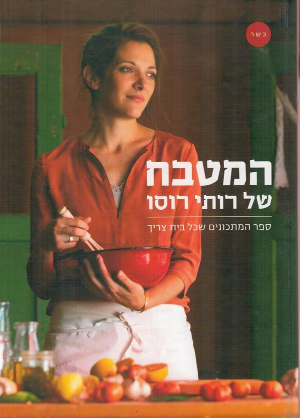 המטבח של רותי רוסו-ספר המתכונים שכל בית צריך