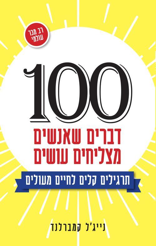 100 דברים שאנשים מצליחים עושים