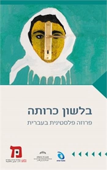 בלשון כרותה: פרוזה פלסטינית בעברית