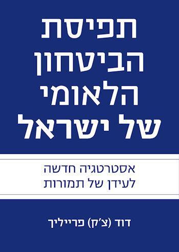 תפיסת הביטחון הלאומי של ישראל