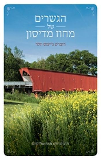 הגשרים של מחוז מדיסון-תרגום חדש מאת שלי גרוס