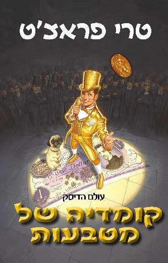 קומדיה של מטבעות