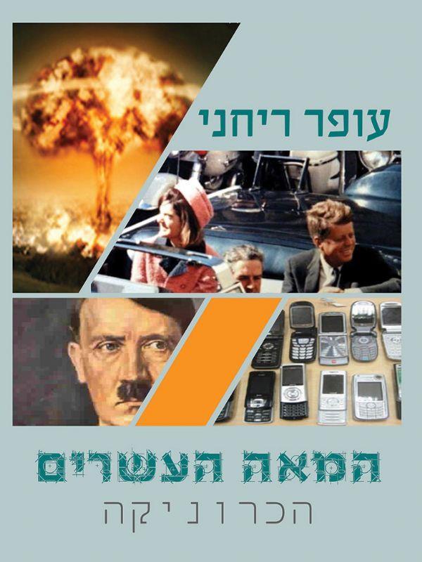 המאה העשרים-הכרוניקה