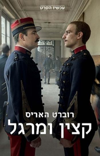 קצין ומרגל-עטיפת הסרט