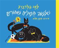 שלושה חתולים שחורים-קרטון