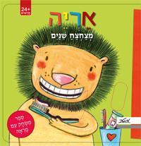 אריה מצחצח שיניים-ספר עם משחק ומראה