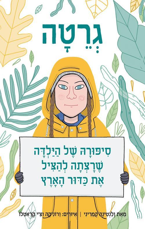 גרטה: סיפורה של הילדה שרצתה להציל את כדור הארץ