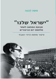 ישראל שלנו: תנועת המחאה לאחר מלחמת יום הכיפורים