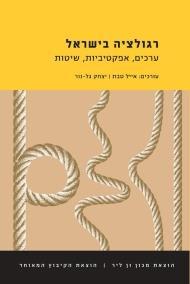רגולציה בישראל
