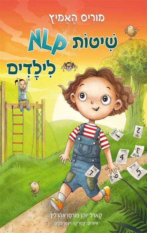 מוריס האמיץ-שיטות NLP לילדים