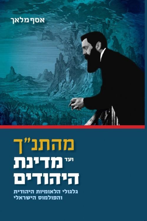 """מהתנ""""ך ועד מדינת היהודים"""
