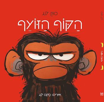 הקוף הזועף