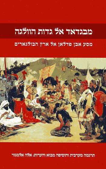 מבגדאד אל גדות הוולגה: מסע אבן פדלאן אל ארץ הבולגא