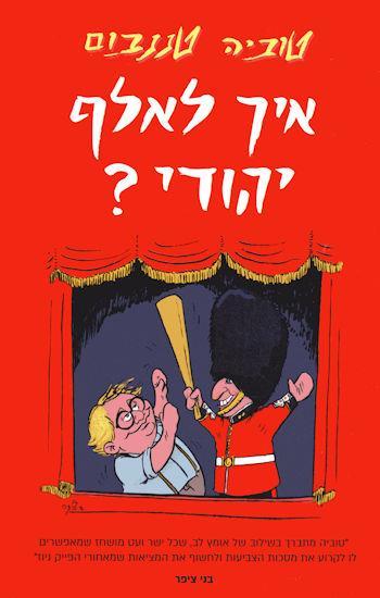איך לאלף יהודי