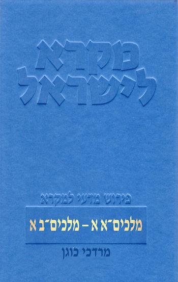 מקרא לישראל מלכים אא-מלכים בא