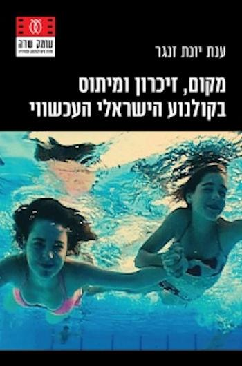 מקום זיכרון ומיתוס בקולנוע הישראלי העכשווי