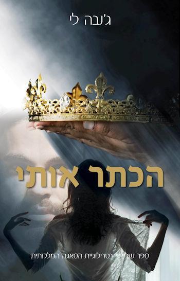 הכתר אותי-הסאגה המלכותית 3