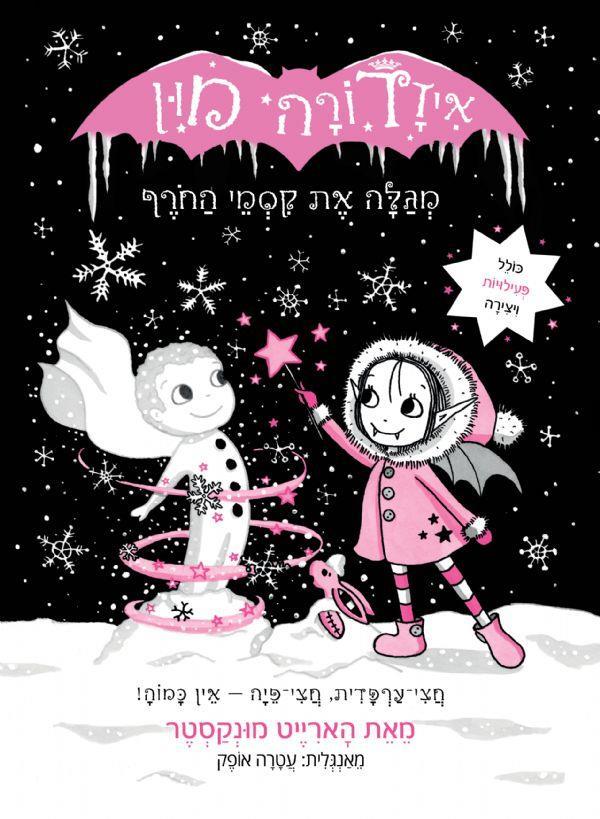 איזדורה מון 7 מגלה את קסמי החורף