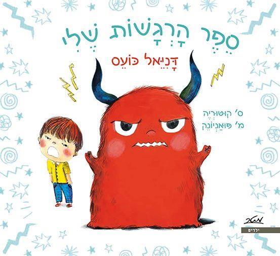 ספר הרגשות שלי-דניאל כועס