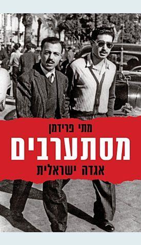 מסתערבים: אגדה ישראלית