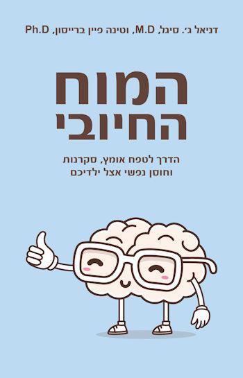 המוח החיובי