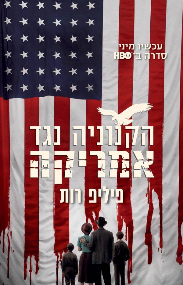 הקנוניה נגד אמריקה-עטיפת הסדרה