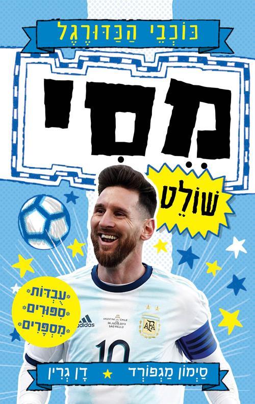 מסי שולט-כוכבי הכדורגל 1