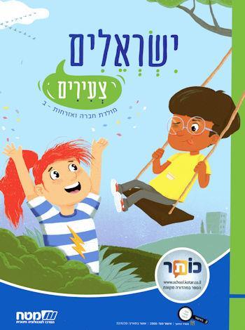 ישראלים צעירים מולדת לכיתה ב
