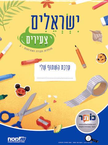 ישראלים צעירים ב ערכת השיתוף שלי