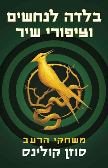 בלדה לנחשים וציפורי שיר-משחקי הרעב 4