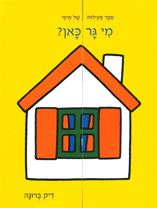 מי גר כאן? ספר פעילות של מיפי