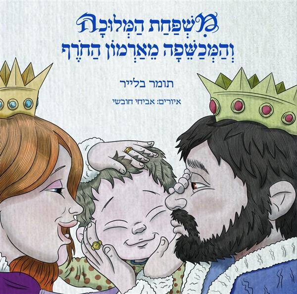 משפחת המלוכה והמכשפה מארמון החורף
