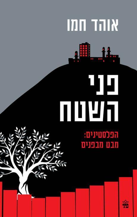 פני השטח - הפלסטינים: מבט מבפנים