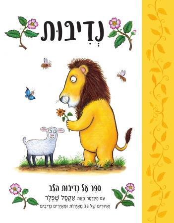 נדיבות-ספר על נדיבות הלב