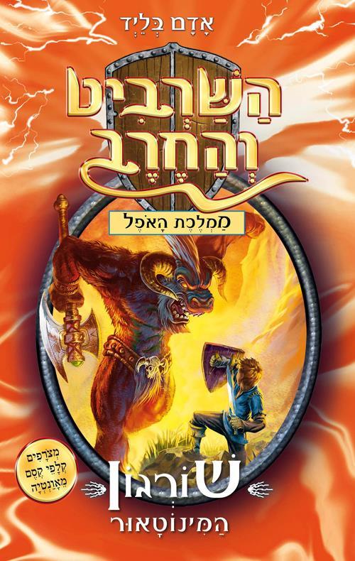 השרביט והחרב 13: שורגון המינוטאור