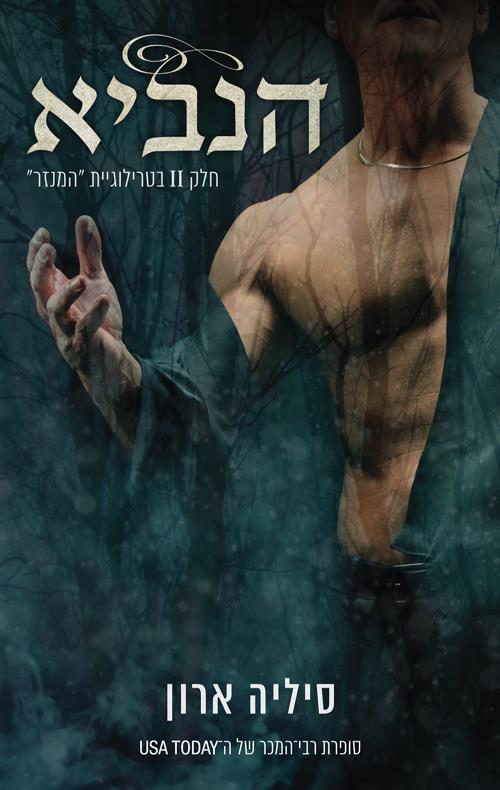 הנביא-המנזר 2