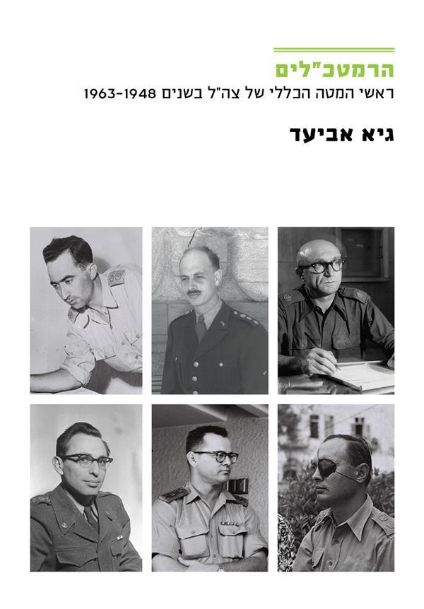 """הרמטכ""""לים: ראשי המטכ""""ל של צה""""ל 1963-1948"""