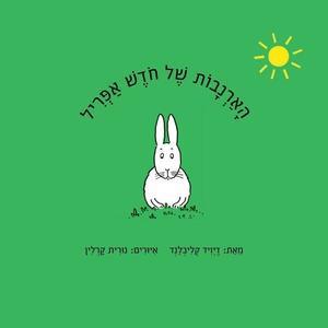 הארנבות של חודש אפריל