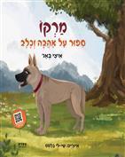 מרקו-סיפור על אהבה וכלב