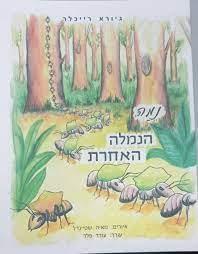 נמה הנמלה האחרת