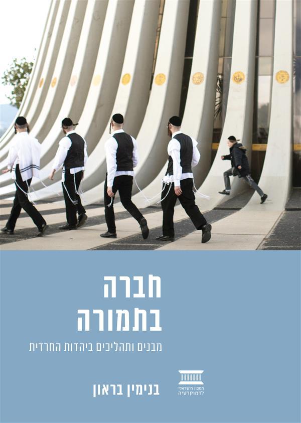 חברה בתמורה: מבנים ותהליכים ביהדות החרדית