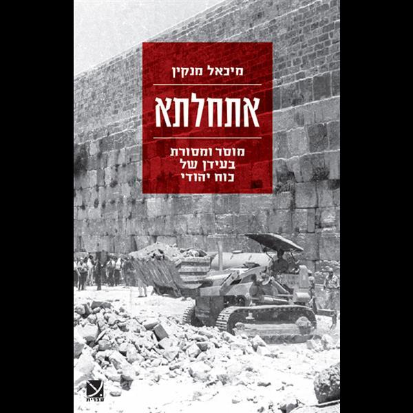אתחלתא: מוסר ומסורת בעידן כוח יהודי