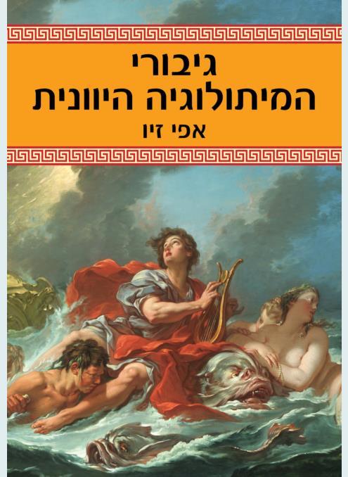 גיבורי המיתולוגיה היוונית