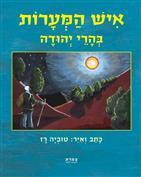 איש המערות בהרי יהודה