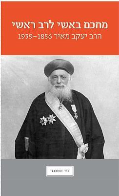 מחכם באשי לרב ראשי: הרב יעקב מאיר 1939-1856